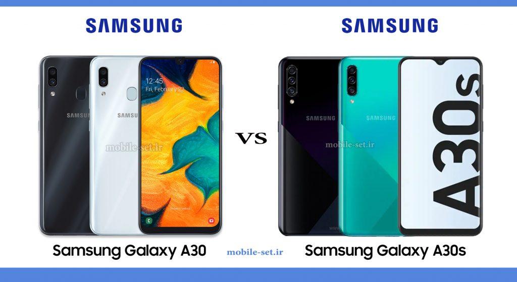 a30 vs a30s 1024x559 - مقایسه سامسونگ گلکسی a30 و a30s - بصورت دقیق و ویدیوی فارسی