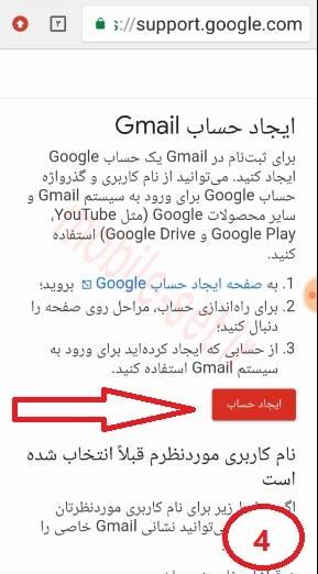 حساب - چطور ایمیل بسازم ؟ ساخت ایمیل (جیمیل ) با موبایل