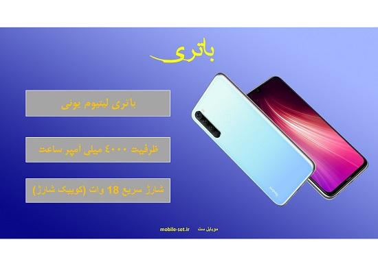 ردمی نوت8 باتری - شیائومی ردمی نوت 8 _ ویدئوی فارسی مشخصات فنی