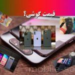 قیمت گوشی – جدیدترین قیمت روز گوشی ، تمامی مدلهای موبایل