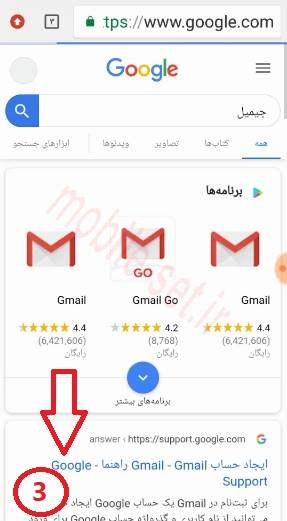 .jpg - چطور ایمیل بسازم ؟ ساخت ایمیل (جیمیل ) با موبایل