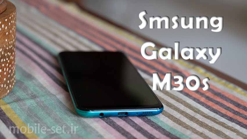 Galaxy M30s - سامسونگ گلکسی m30s -رقیبی نوپا برای سری a با مشخصاتی فوق العاده با قیمتی مناسب
