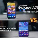 a70 vs a51 150x150 - مقایسه سامسونگ a71 با a51 - کدام یک از گوشیهای جدید رو بخرم بهتره؟
