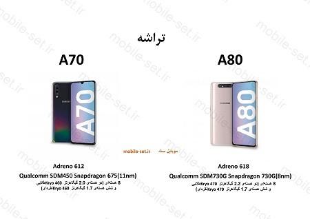 a80 vs a702 - مقایسه سامسونگ a70 با a80 - شما کدومو میخوایی داشته باشی ؟