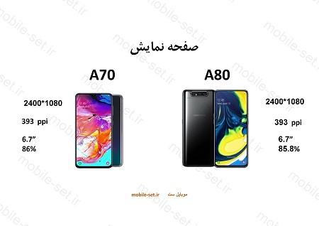 a80 vs a705 - مقایسه سامسونگ a70 با a80 - شما کدومو میخوایی داشته باشی ؟
