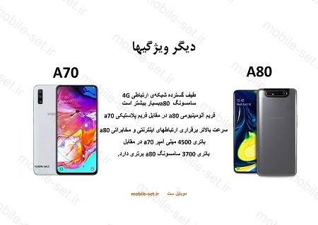 a80 vs a706 - مقایسه سامسونگ a70 با a80 - شما کدومو میخوایی داشته باشی ؟