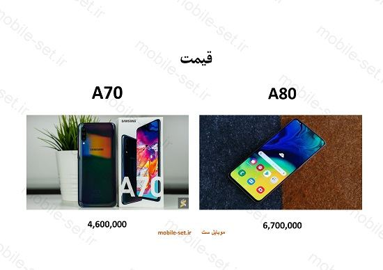 a80 vs a707 - مقایسه سامسونگ a70 با a80 - شما کدومو میخوایی داشته باشی ؟