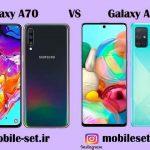 galaxy a70 vs a71 150x150 - مقایسه سامسونگ a70 با a71 - بهترین ویدیوی مقایسه a70 و a71