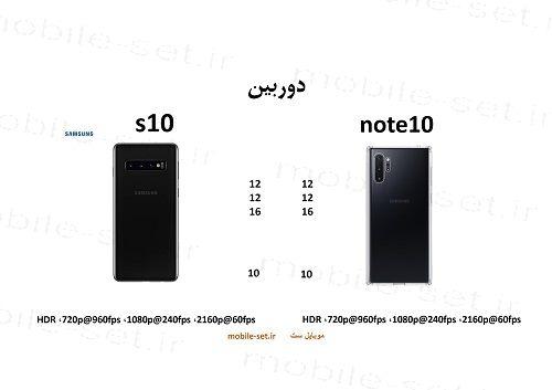 s10 vs note 104 - مقایسه اس 10 با نوت 10 - رقابت پرچمداران s10 با note 10 دیدنی خواهد بود