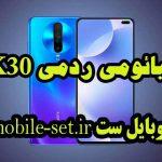 شیائومی ردمی k30 -ویدئوی فارسی مشخصات گوشی چهار دوربینه با طراحی جذاب کی30