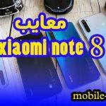 معایب گوشی شیائومی نوت 8 – رضایتمندی بیشتر کاربران از نوت8 نسبت به نوت 8 پرو