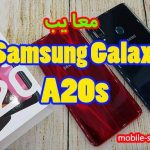 a20s 2 150x150 - معایب گوشی سامسونگ A20s - میان ردهای جذاب با معایبی رفع نشدنی