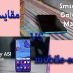 مقایسه گوشی سامسونگ m30s با a51 – مقایسه گوشیهای 2020 سامسونگ
