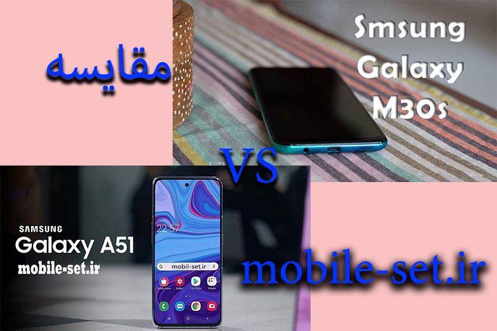 مقایسه گوشی سامسونگ m30s با a51